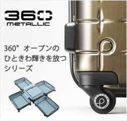 PROTeCA 360 メタリック