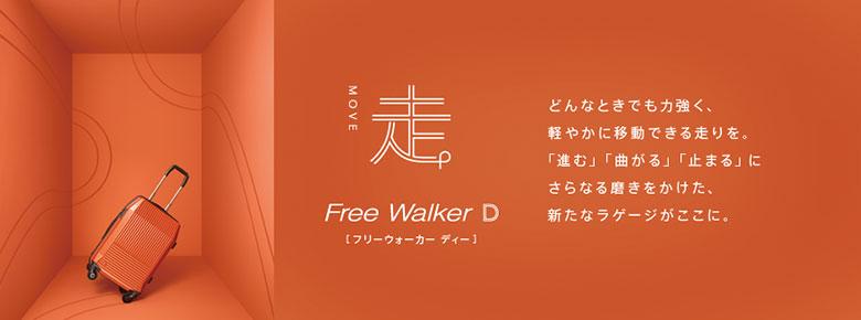 ProtecA プロテカFREE WALKER D フリーウォーカー ディー