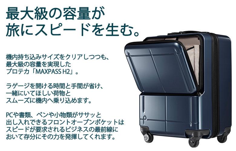 ProtecA プロテカ MAXPASS H2 スーツケース 40L