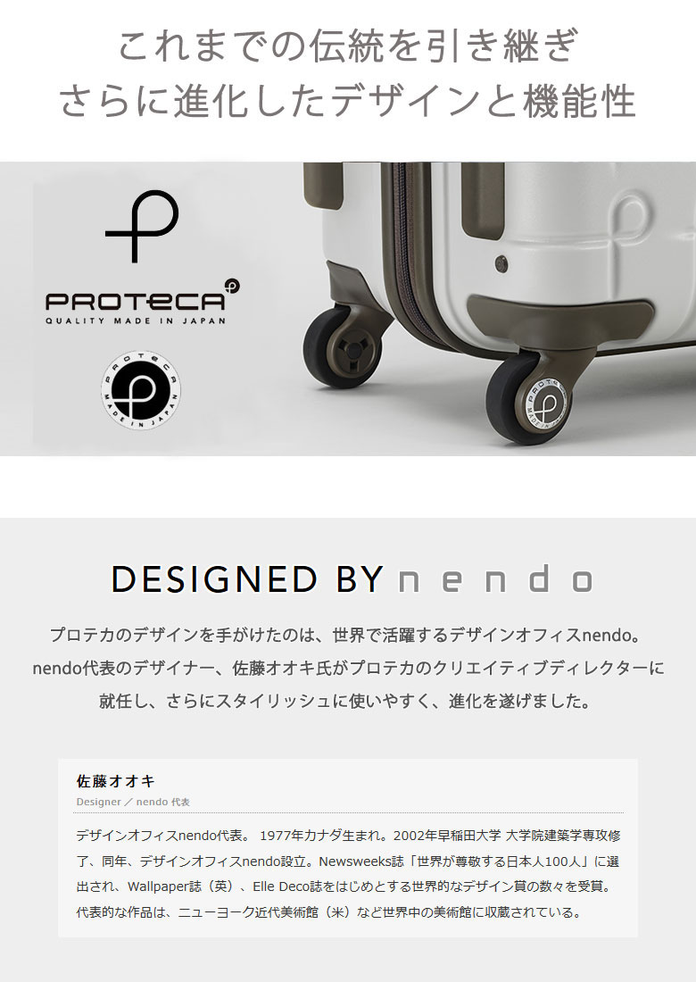 PROTeCA プロテカ 360 佐藤オオキ nendo