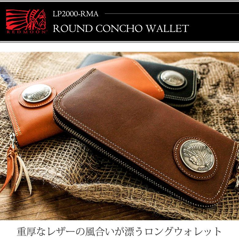 REDMOON レッドムーン 長財布 LP2000-RMA