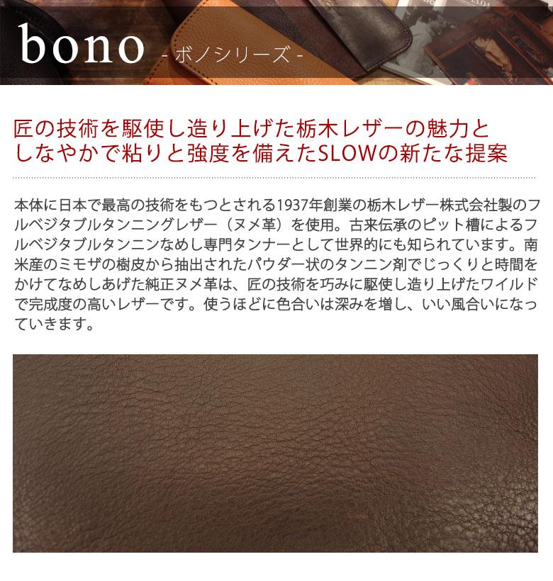 SLOW bono
