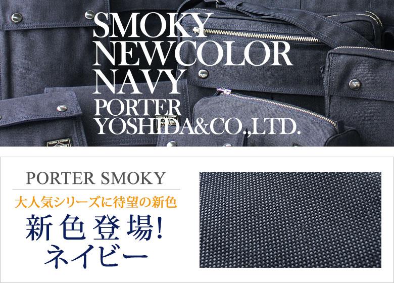 PORTER SMOKY 新色 ネイビー