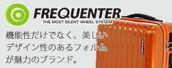 フリクエンター|FREQENTER