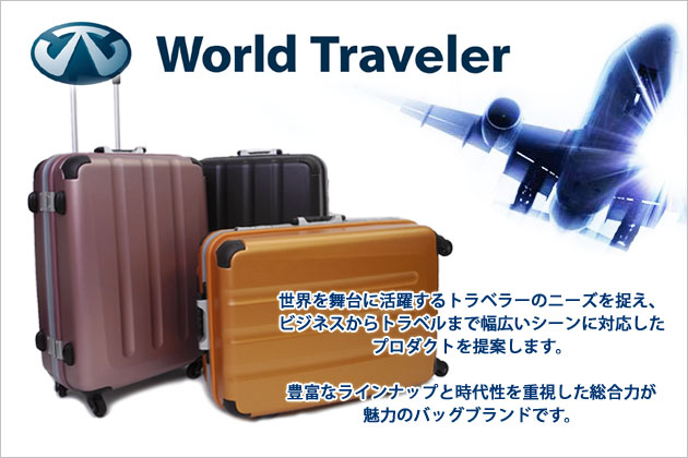 World Traveler ワールドトラベラー