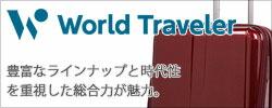 ワールドトラベラー|World Traveler