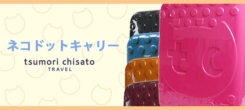 ツモリチサト tsumori chisato TRAVEL キャリーケース ネコドットキャリー 4220