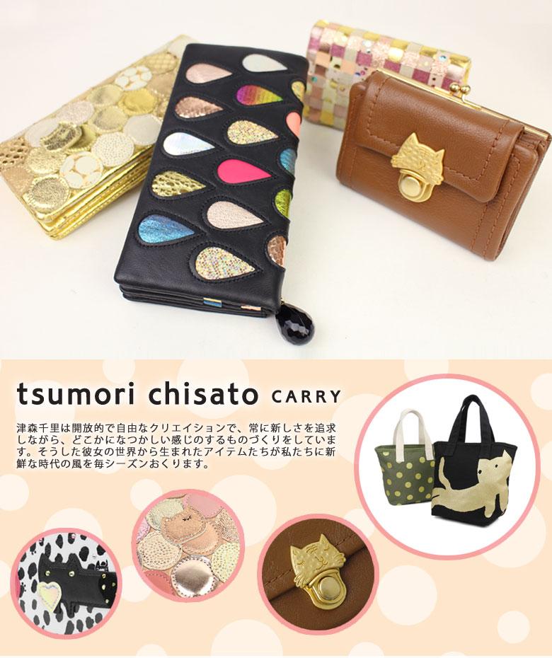 tsumori chisato CARRY ツモリチサトキャリー