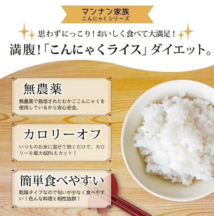 置き換えダイエット 乾燥こんにゃく米 こんにゃくライス 無農薬 無添加 ダイエット食品 ダイエット米 こんにゃくごはん