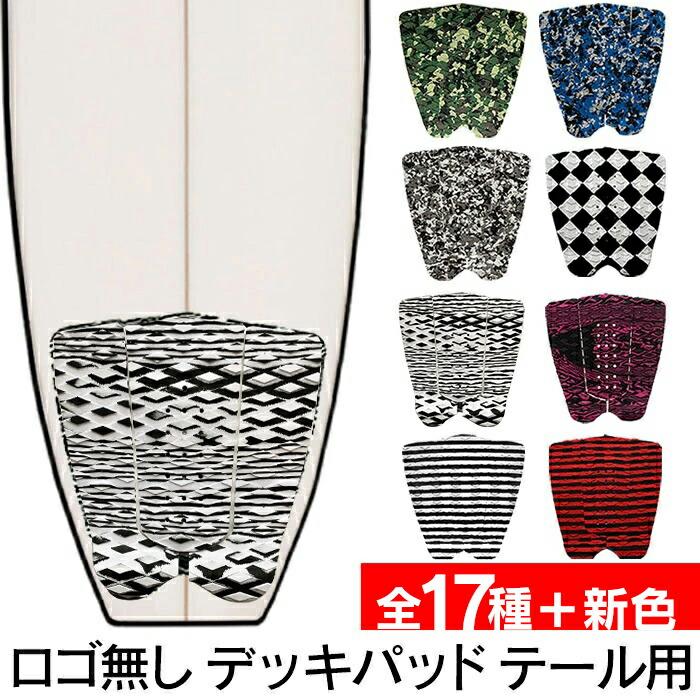 NOROGO SURF スリーピースデッキパッド  001