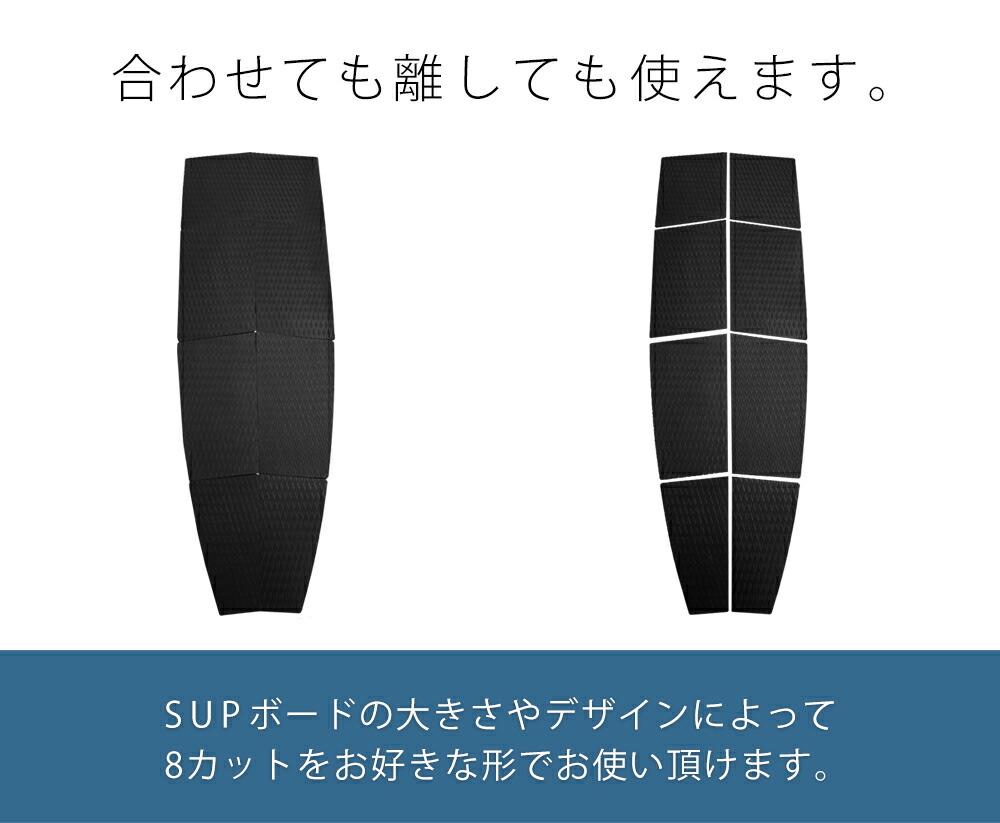 黒色のSUP(サップ)用デッキパッド
