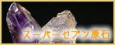 スーパーセブン原石
