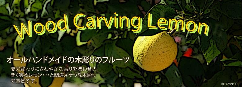 ウッドカービンレモンのイメージ