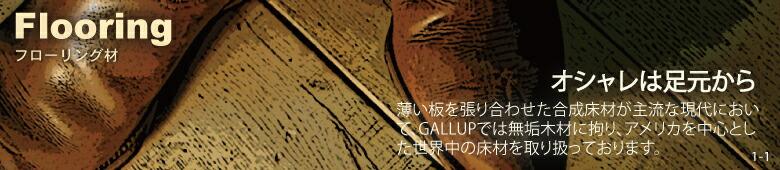 1-1 フローリング 薄い板を張り合わせた合成床材が主流な現代において、ギャラップでは無垢木材にこだわり、アメリカを中心とした世界中の床材を取り扱っております。