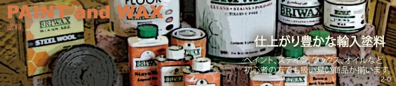 2 塗料 ペイント、ステイン、ワックス、オイルなど初心者の方でも扱いやすい商品が揃います