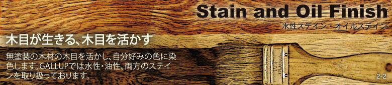 2-2 ステイン/オイル(着色剤) 無塗装の木材の木目を活かし、自分好みの色に染色します。ギャラップでは水性・油性、両方のステインを取り扱っております