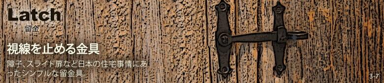 3-7 ラッチ(クローゼット、戸棚用留金) 障子、スライド扉など日本の住宅事情にあったシンプルな留金具