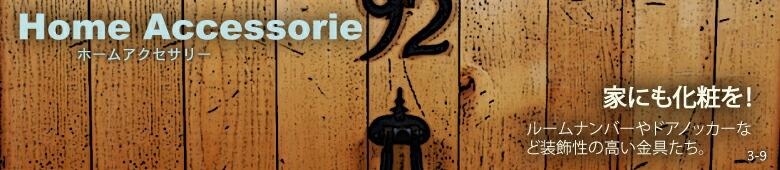 3-9 ホーム・アクセサリー ルームナンバーやドアノッカーなど装飾性の高い金具たち