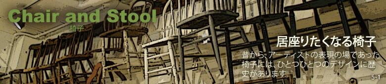 5-1 椅子/スツール 昔から、アーティストの表現の場であった椅子には、ひとつひとつのデザインに歴史があります