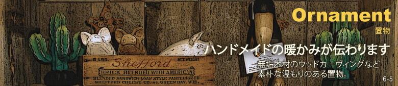 6-4 置物 無垢木材のウッドカーヴィングなど素朴な温もりのある置物