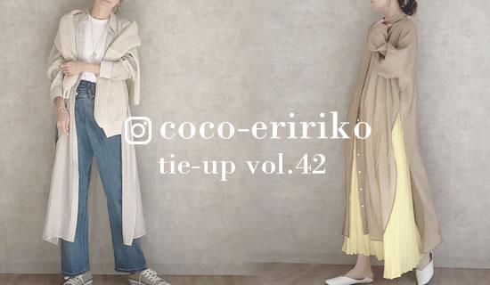 人気インフルエンサーcoco-eririkoさんが提案する春の「大人映え」コーデ