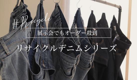 リサイクルコットンデニムで、サステナブル・エシカルファッションを取り入れよう