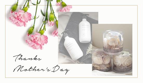 『母の日』に贈りたいおすすめギフト特集