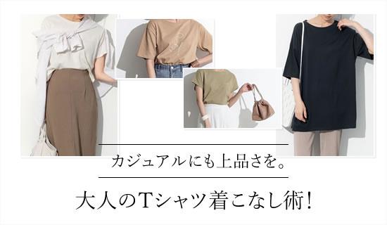 カジュアルにも上品を。大人のTシャツこなし術!