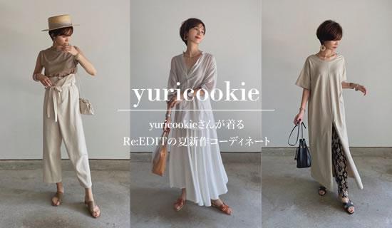 yuricookieがるRe:EDITの夏新作コーディネート