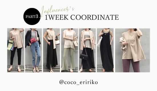 coco-eririkoがるRe:EDITの夏新作コーディネート