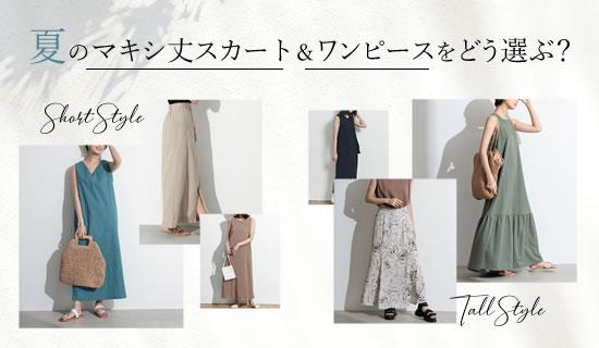 ≪低身長&高身長≫夏のマキシ丈スカート・ワンピースをどう選ぶ?