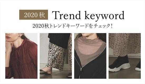 2020秋トレドキーワードをチェック!(カラー・アイテム・素材・柄)