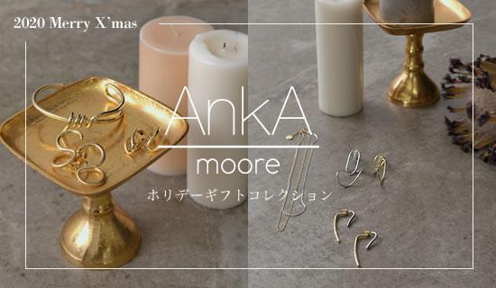 ≪AnkA moore≫ホリデーギフトコレクション