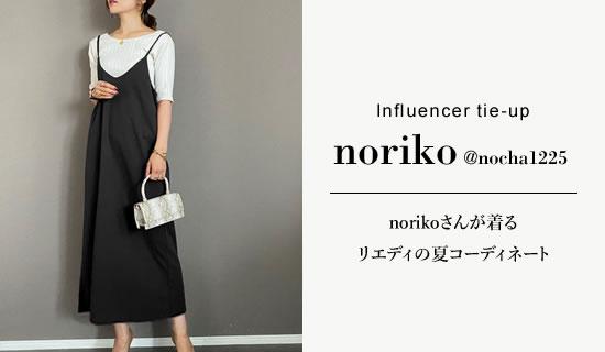 人気インフルエンサーnorikoさんが着る2020年秋トレンドアイテムを使った最旬コーディネート