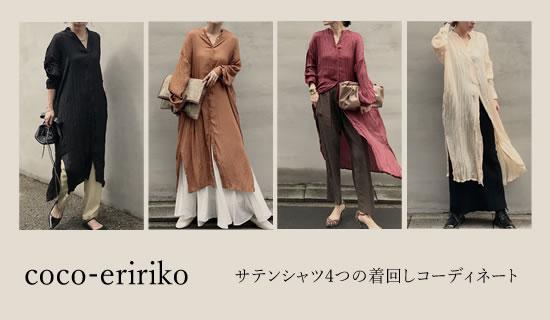 coco-eririkoさんが着るサテンワッシャーシャツ4つの着回しコーディネート