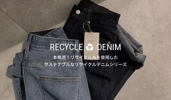 本格派!リサイクル糸を使用したサステナブルなリサイクルデニムシリーズ