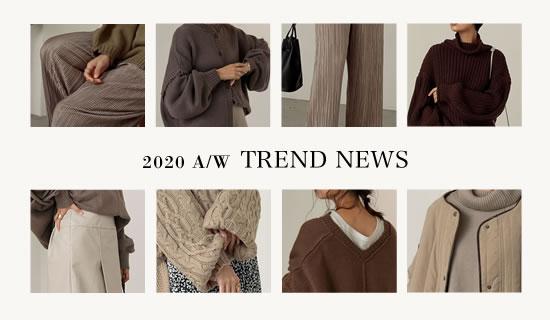 2020AW トレンド速報!