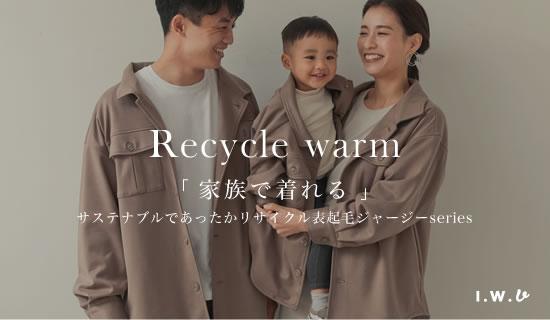 ≪I.W.U(アイダブリュー)≫家族で着れるサステナブルであったかリサイクル表起毛ジャージーシリーズ