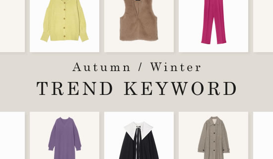 秋冬ファッションのトレンドキーワード
