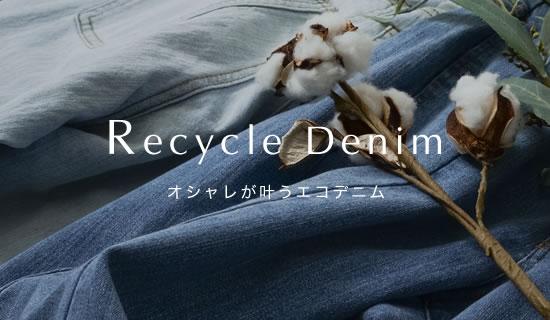 リサイクルデニム