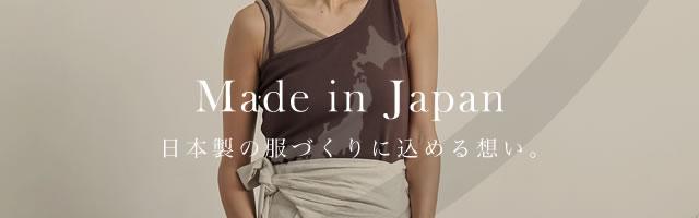 日本製の服づくりに込める想い