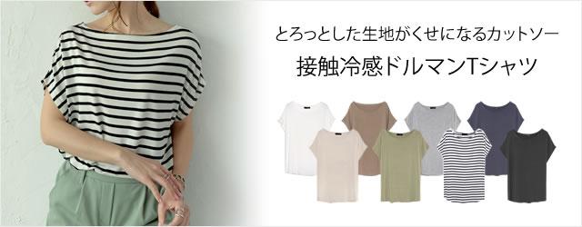 [お家で洗える]接触冷感ドルマンTシャツ