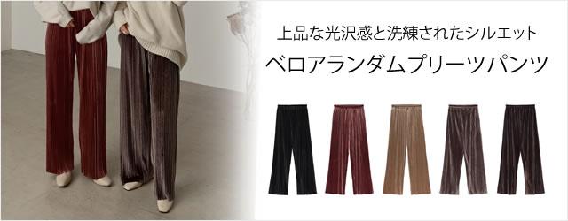 [低身長向け/高身長向けサイズ対応]ベロアランダムプリーツストレートパンツ