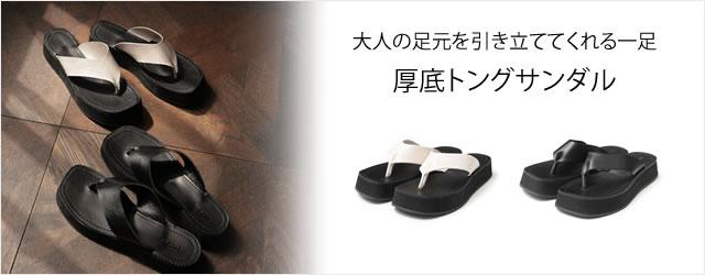 [飯豊まりえさん着用]厚底トングサンダル