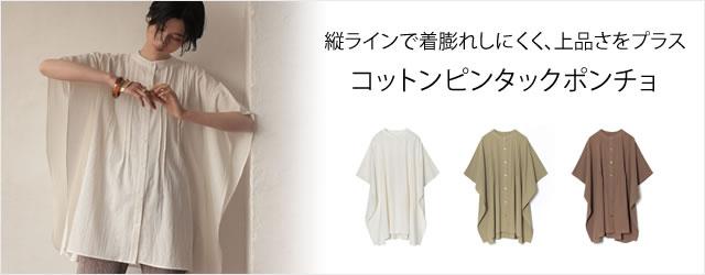 [2021SUMMER COLLECTION]コットンジャガードピンタックポンチョシャツ