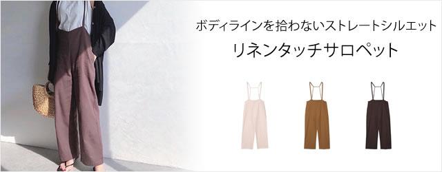 [飯豊まりえさん着用]リネンタッチダブルストラップストレートサロペット