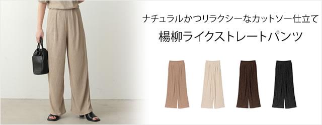 [飯豊まりえさん着用][低身長/高身長サイズ有]楊柳ライクカットソーストレートパンツ