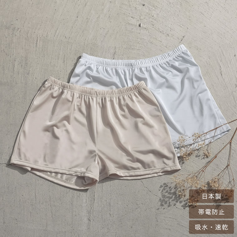 133103_[日本製][お家で洗える]インナーペチパンツ