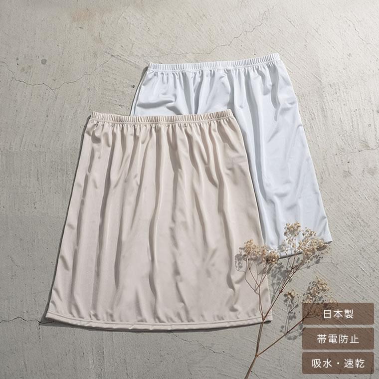 133104_[接触冷感][日本製][お家で洗える]インナーペチコートスカート