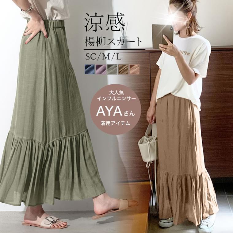 133239_[涼感][お家で洗える][低身長向けSサイズ対応]楊柳ロングマーメイドスカート